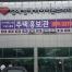 김해 삼계 다이아몬드시티 모델하우스 공동구매 옵션행사 3